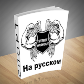 WorkOut по русски