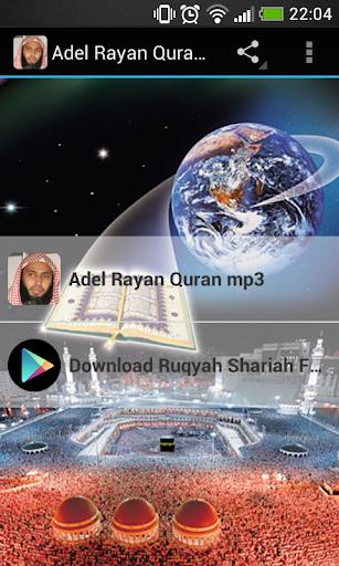 Adel Rayan Quran MP3