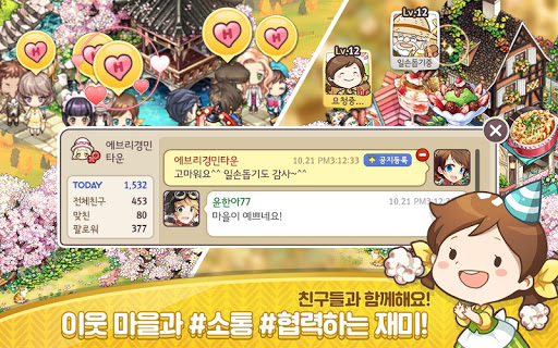 에브리타운 for Kakao screenshot 20