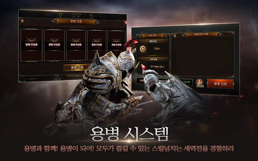 레이븐: KINGDOM screenshot 10