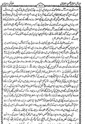 Fazaile Ramzan Shareef