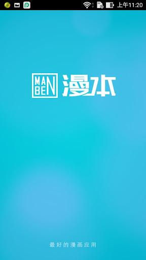 漫本-华人原创漫画发行平台