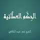 الحِكَم العطّائية - الشيخ عمر عبد الكافي Download for PC Windows 10/8/7