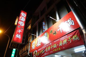 蜀晏香干鍋