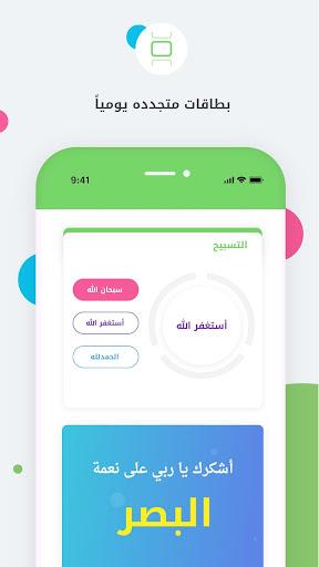 Auto- Athkar for muslims screenshot 3