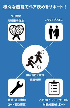 ダブルス組み合わせ(乱数表)~テニス・バドミントン・卓球などダブルス競技に~のおすすめ画像1