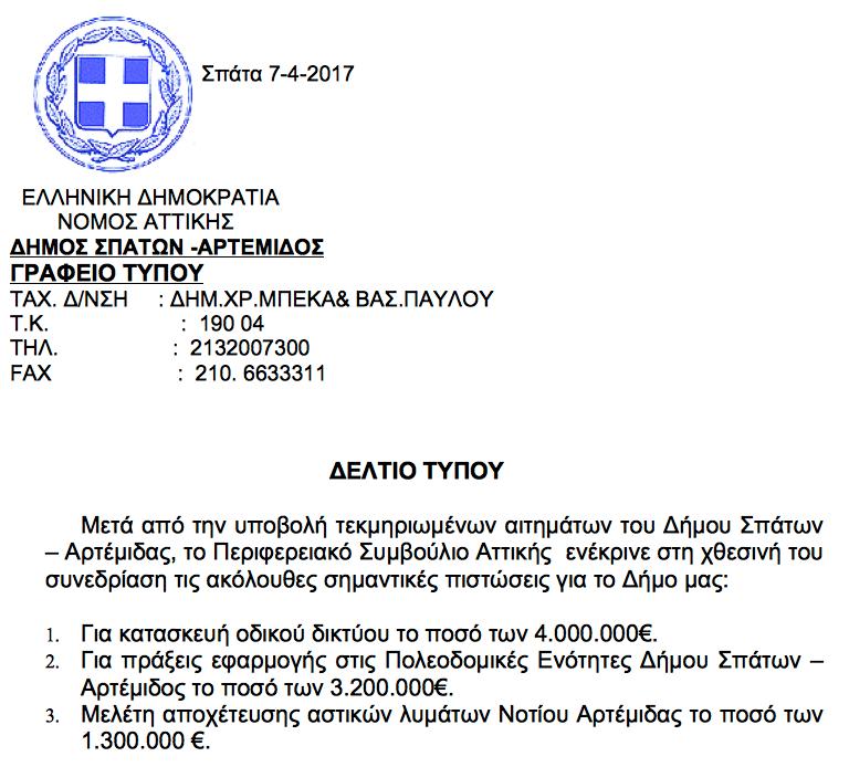 8.500.000€ στον Δήμο Σπάτων Αρτέμιδος από την Περιφέρεια Αττικής