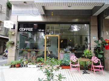 丸花豆倉 Monga Coffee Roasters