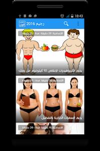 انقاص الوزن في 7 ايام screenshot 2