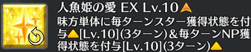 人魚姫の愛[EX]