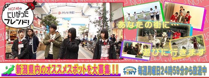 190325 (720p+1080i) NGT48のにいがったフレンド! ep113 (Final)