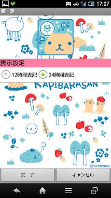 カピバラさん時計「ほきゅお~の森」のおすすめ画像1