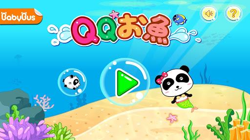 QQお魚-BabyBus 子ども・幼児向け教育アプリ