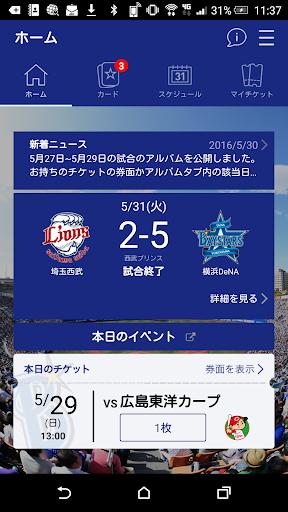 免費下載運動APP|横浜DeNAベイスターズスマートチケットアプリ app開箱文|APP開箱王