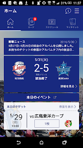BAYSTARS アプリ screenshot 0