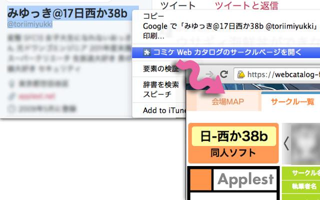 コミケ Web カタログのサークルページを開く