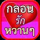 กลอนรักหวานๆ (app)