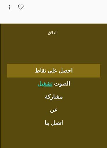 مسابقة ثقافة اسلامية 7.3.3z screenshots 2