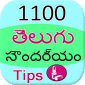 1100 Beauty Tips in Telegu