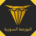 البورصة السورية icon