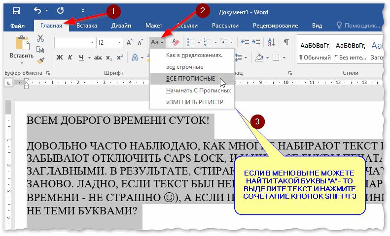 Как изменить заглавные буквы на строчные, и наоборот (прописной и строчный  регистр)