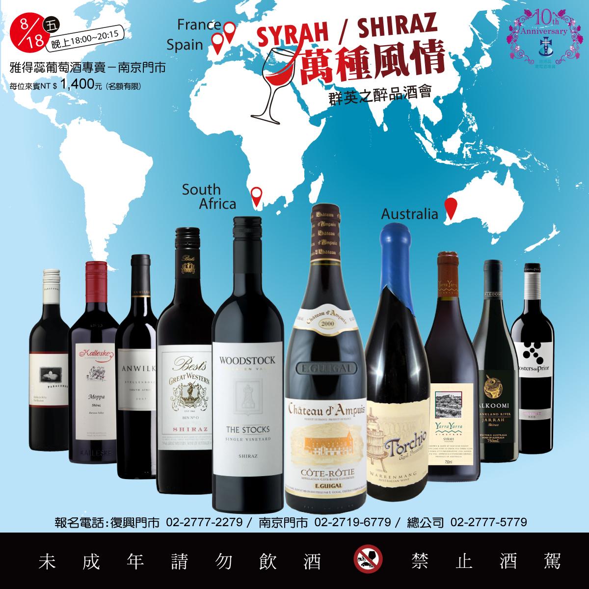 20170818-fb廣告_希哈品酒會.jpg