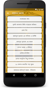 রমযানের সওগাত - রোযার নিয়ত, দোআ, ফযিলত - náhled