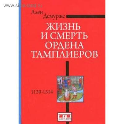 Жизнь и смерть ордена Тамплиеров. 1120-1314. Демурже А.