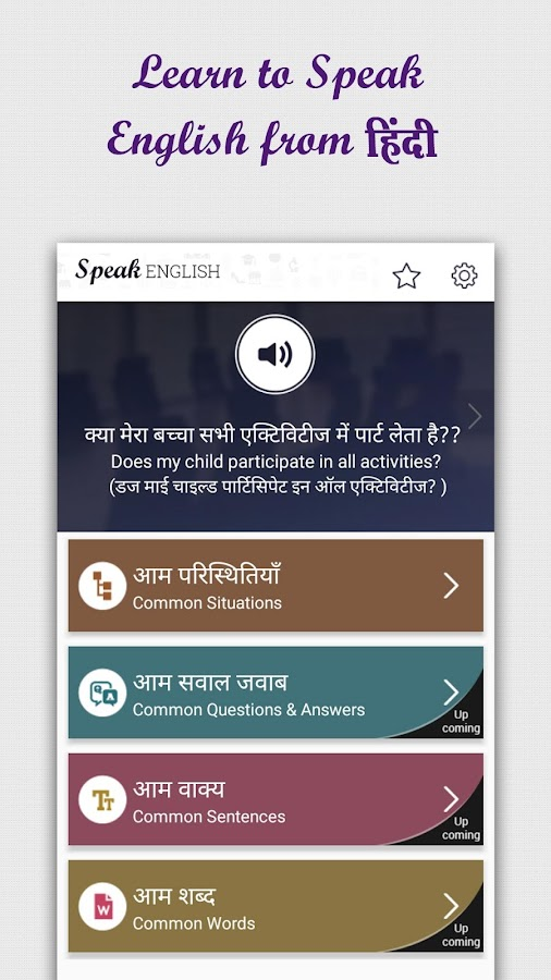 Learn English speaking Course- screenshot