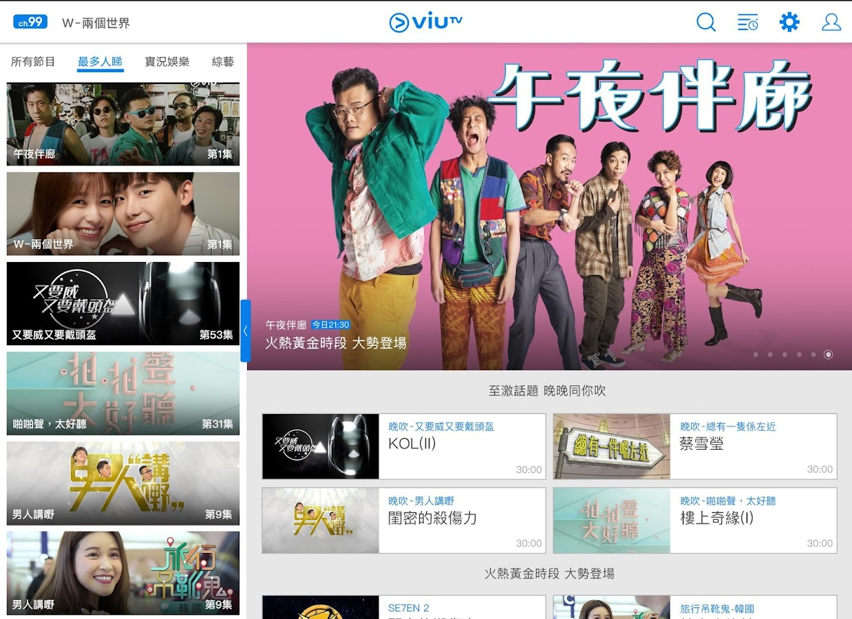 ViuTV- screenshot