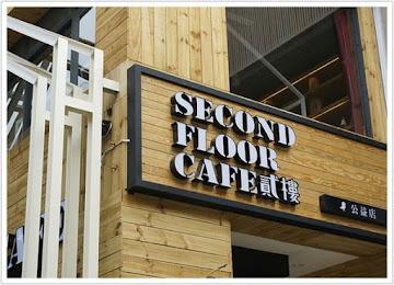 貳樓餐廳 Second Floor Cafe 公益店