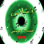 اغاني حسام جنيد 2018 APK