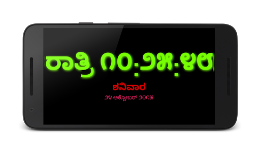 Kannada Night LED Clock