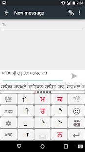 PaniniKeypad Punjabi IME screenshot
