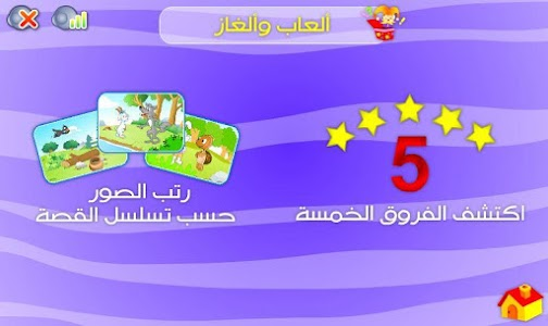 قصص عالمية للأطفال screenshot 15