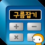 구름잡기 순익계산기 Icon