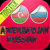 Azərbaycan Rus Lüğət səsi