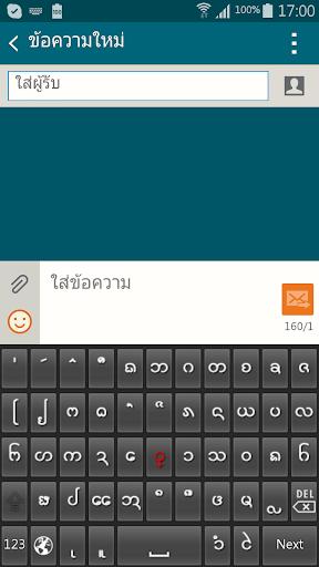 Tai Tham Keyboard