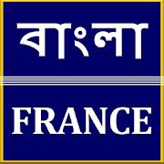 Bangla to France Translation