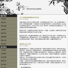 網頁設計:觀音心法簡體官方網站