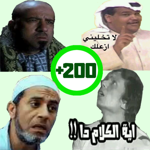 Funny Arabic And Golf Stickers For Whatsapp Apps On Google Play