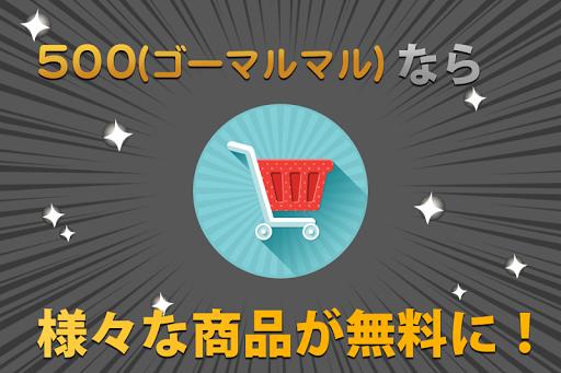 500 ゴーマルマル 〜みんなの味方 タダでお買い物アプリ〜