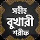 বুখারী শরীফ সম্পূর্ণ ~ Bukhari Sharif Bangla Free Download on Windows