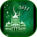 Beautiful Azan mp3 icon