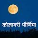 Kojagiri pornima marathi massage for PC-Windows 7,8,10 and Mac