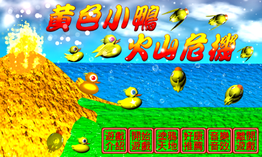 黃色小鴨火山危機 1.4 screenshots 1