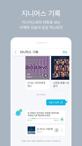 uc9c0ub2c8 ubba4uc9c1 - genie  screenshots 3
