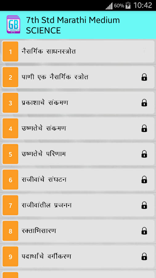 GlassBoard 7th Std Marathi Med- screenshot