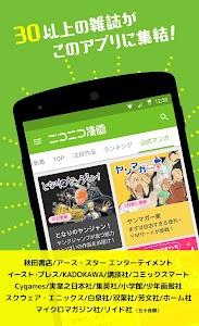 ニコニコ漫画 - 無料で雑誌やWEBの人気マンガが読める! screenshot 2