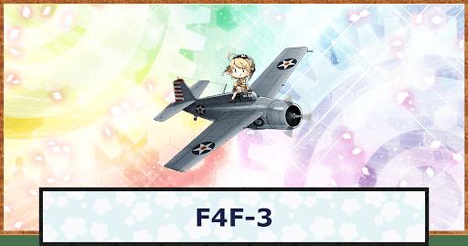 F4F-3 アイキャッチ